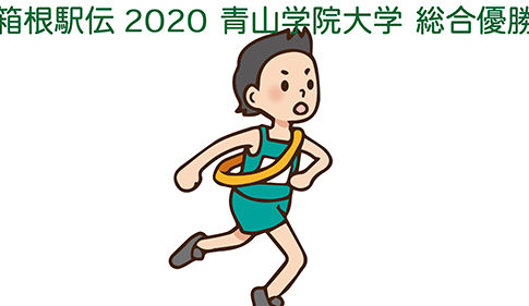 青山学院箱根駅伝