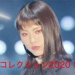 漠_東京コレクション2020